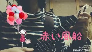 昭和の大好きな歌です♪一番のみです。 聴いてくださってありがとうござ...