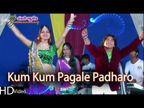 Vikram Thakor | Mamta Soni | Gujarati Garba Song | Kum Kum Pagale Padharo Re