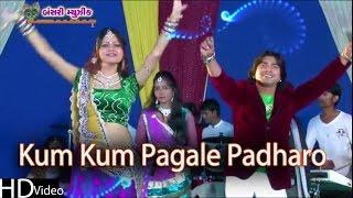 Download Hindi Video Songs - Vikram Thakor | Mamta Soni | Gujarati Garba Song | Kum Kum Pagale Padharo Re