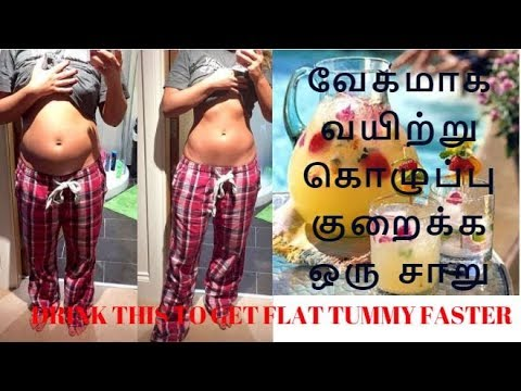 Flat belly diet drink | Lose Belly Fat in 3 days| Tamil health and Beauty tips to get flat stomach