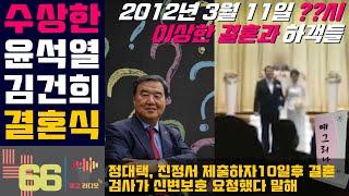 # 466: 윤석열∙김건희의 급한 결혼식. 정대택 &q…