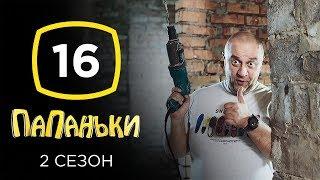 Сериал Папаньки 2 сезон: Серия 16 | КОМЕДИЯ 2020