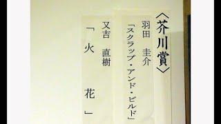 お笑いコンビ、ピースの又吉直樹(35)が書いた小説「火花」と羽田圭...