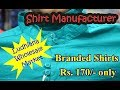 Wholesale Shirt market In Ludhiana| ब्रांडेड शर्ट  मात्र 170 मे | Branded Shirts Giveaway |