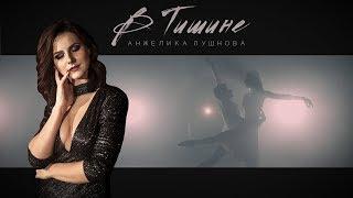 Смотреть клип Анжелика Пушнова - В Тишине
