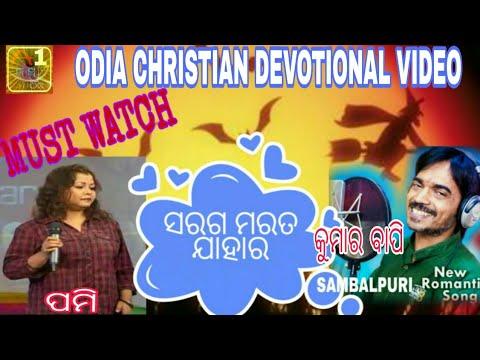 SARAGA MARATA || KUMAR BAPI And PAMI MISHRA || LATEST JESUS CHRIST ORIYA VIDEO SONG||