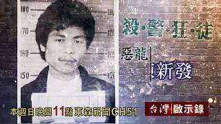【台灣啟示錄 預告】殺警狂徒 惡龍陳新發 5/12(日)