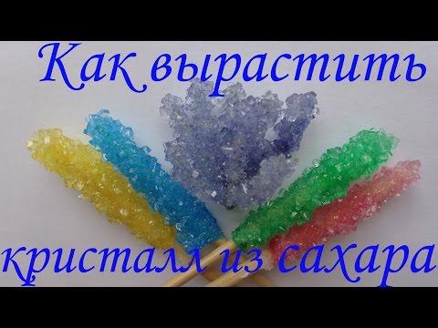 Как сделать кристалл из сахара в домашних условиях