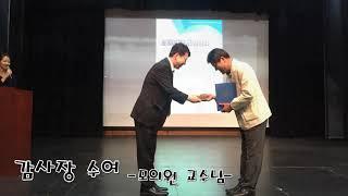 2018 한국동물매개심리치료학회 춘계 학술대회