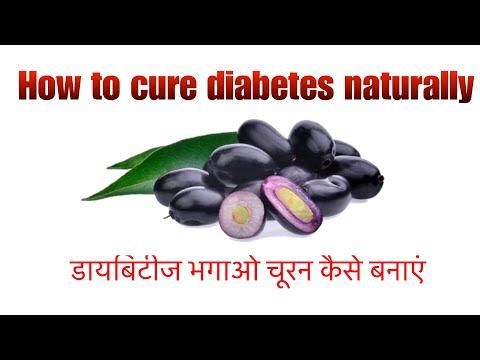 diy-diabetes-bhagao-churan,how-to-control-diabetes-naturally,-डायबिटीज-भगाओ-चूरन-कैसे-बनाएं