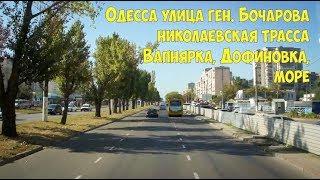 Одесса 2018 Едем по городу Одессе улица Генерала Бочарова на грузовике до Дофиновки