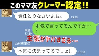 編集変えてみました☆ 【LINE】クレーマーの自覚がないママ友。言い訳が...