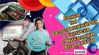 Николай Андреев /  Pro Event / Eventomania / Автогонки на велотренажёрах