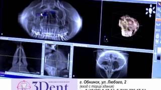 О медицинском центре 3Дент Обнинск