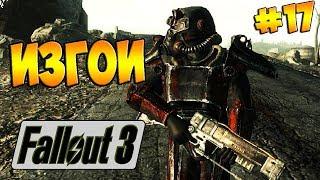 ИЗГОИ ► Fallout 3 # 17
