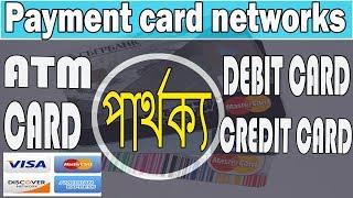 Difference : Credit card , Debit card , ATM card | Master card visa card network | Explain in Bangla