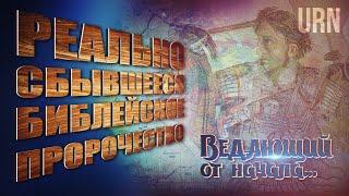 Реально сбывшееся Библейское пророчество. Ведающий от начала