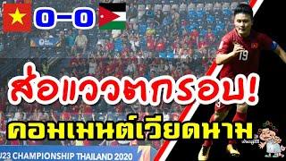 คอมเมนต์ชาวเวียดนามหลังเสมอจอร์แดน 0-0 ศึก AFC U23