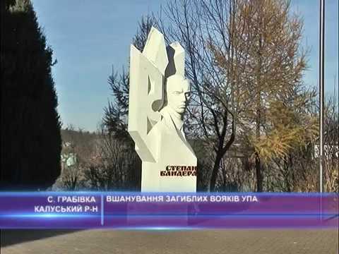 Вшанування загиблих вояків УПА