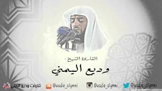 سورة النور كاملة _ وديع اليمني