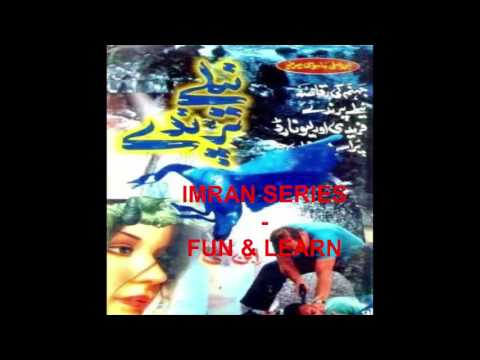 (AUDIO) Imran Series No.  6 Neelay Parinday (The Blue Birds) PART 2