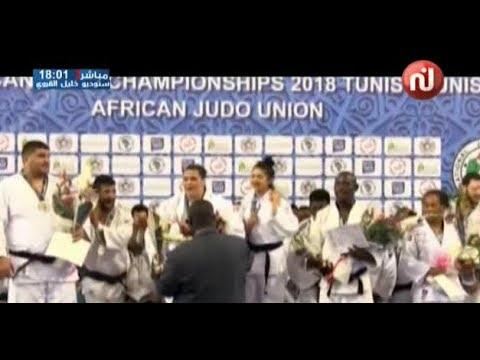 المنتخب التونسي يتوج ببطولة إفريقيا للجودو مختلط في نسختها عدد 39 -قناة نسمة