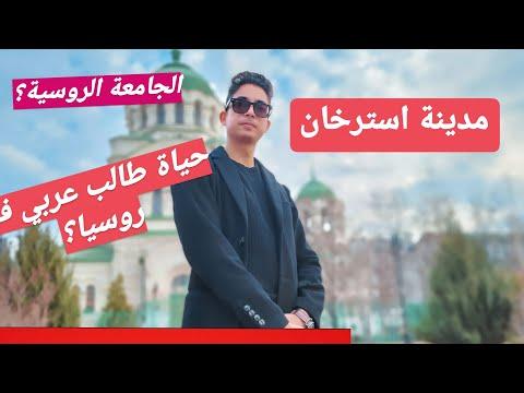 vlog#1 حياة مغربي في روسيا ،من موسكو الى أسترخان