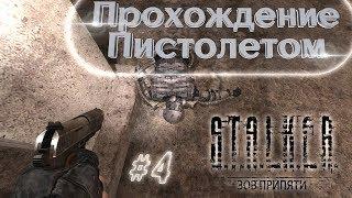 STALKER Зов Припяти прохождение с Пистолетом #4 Arsenal Overhaul 3.1