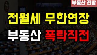 전월세 무한연장 도입, 부동산 올스톱?#부동산전망#집값…