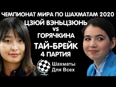 Шахматы. Горячкина - Цзюй Вэньцзюнь. Чемпионат Мира 2020. Тай-брейк [4 партия]