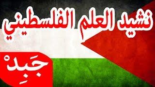 JABiD - nasheed al alam al falastini نشيد العلم الفلسطيني