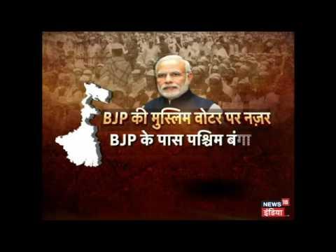 West Bengal Me BJP Ho Rhi Hai Mazboot