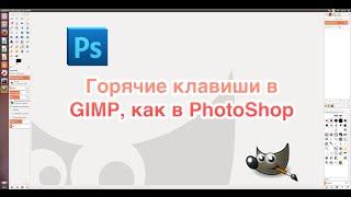 Горячие клавиши в GIMP, как в PhotoShop
