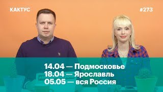 Митинги: 14.04 — Подмосковье, 18.04 — Ярославль, 05.05 — вся Россия