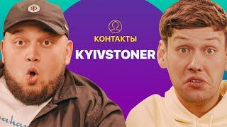 КОНТАКТЫ в телефоне Kyivstoner: Юрий Дудь, Скриптонит, MORGENSHTERN, Баста