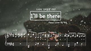 구미호뎐 OST- 셔누(몬스타엑스)의 I'll be there 피아노커버 | Tale of the N…