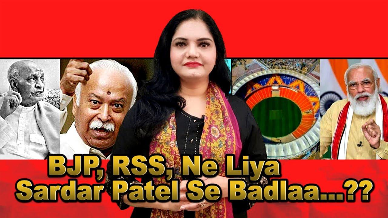 BJP , RSS , Ne Liya Sardar Patel Se Badlaa...??