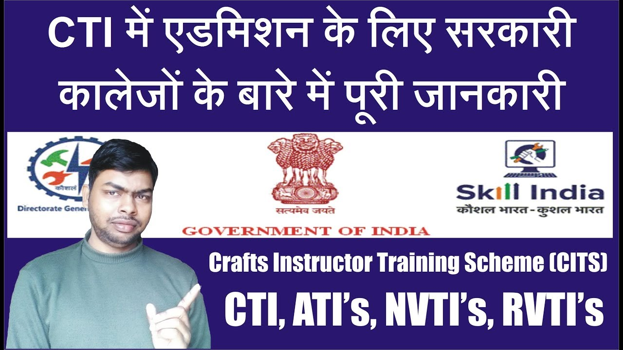 All Govt Institute S Under Crafts Instructor Training Scheme Cits Cti S Ati S Nvti S Rvti S Youtube