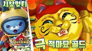 요괴워치 버스터즈 월토조 - 시참멀티 극 적마묘 골드 [부스팅] (3DS)