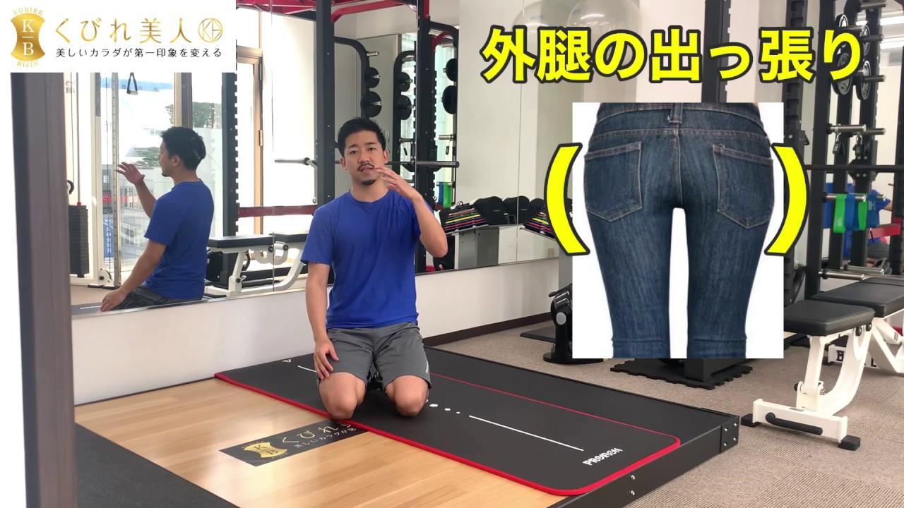 【美脚トレ】スキニーを履きこなすためには外腿の出っ張りを解消!