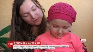 Семирічна Марічка потребує майже 160 тисяч євро для трансплантації кісткового мозку