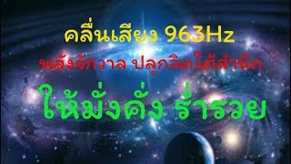 คลื่นเสียง963Hz คลื่นพลังงานจักรวาล ปลุกจิตใต้สำนึก ให้มั่งคั่งร่ำรวย (ไม่มีโฆษณา)