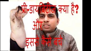 Blood sugar fasting & postprandial test in hindi