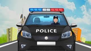 Дитячий мультфільм. Я поліцейський. з участю вашої дитини. мультик про поліцію. для дітей