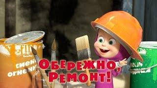 Маша та Ведмідь: Обережно, ремонт! (26 серія) Masha and the Bear