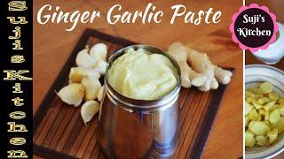 கலர் மாறுதா? கெட்டுபோகுதா?? இப்படி செய்துபாருங்க|| How to preserve ginger garlic paste for months