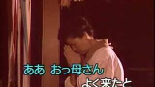 懐メロカラオケ 「岸壁の母」原曲 ♪二葉百合子.