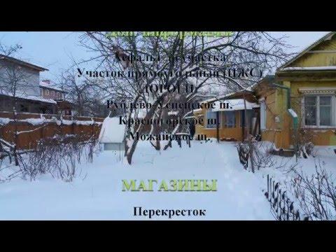 Купить дом в Одинцовском районе | Купить участок в Солослово