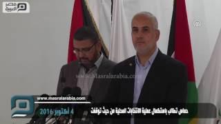مصر العربية   حماس تطالب باستكمال عملية الانتخابات المحلية من حيث توقفت