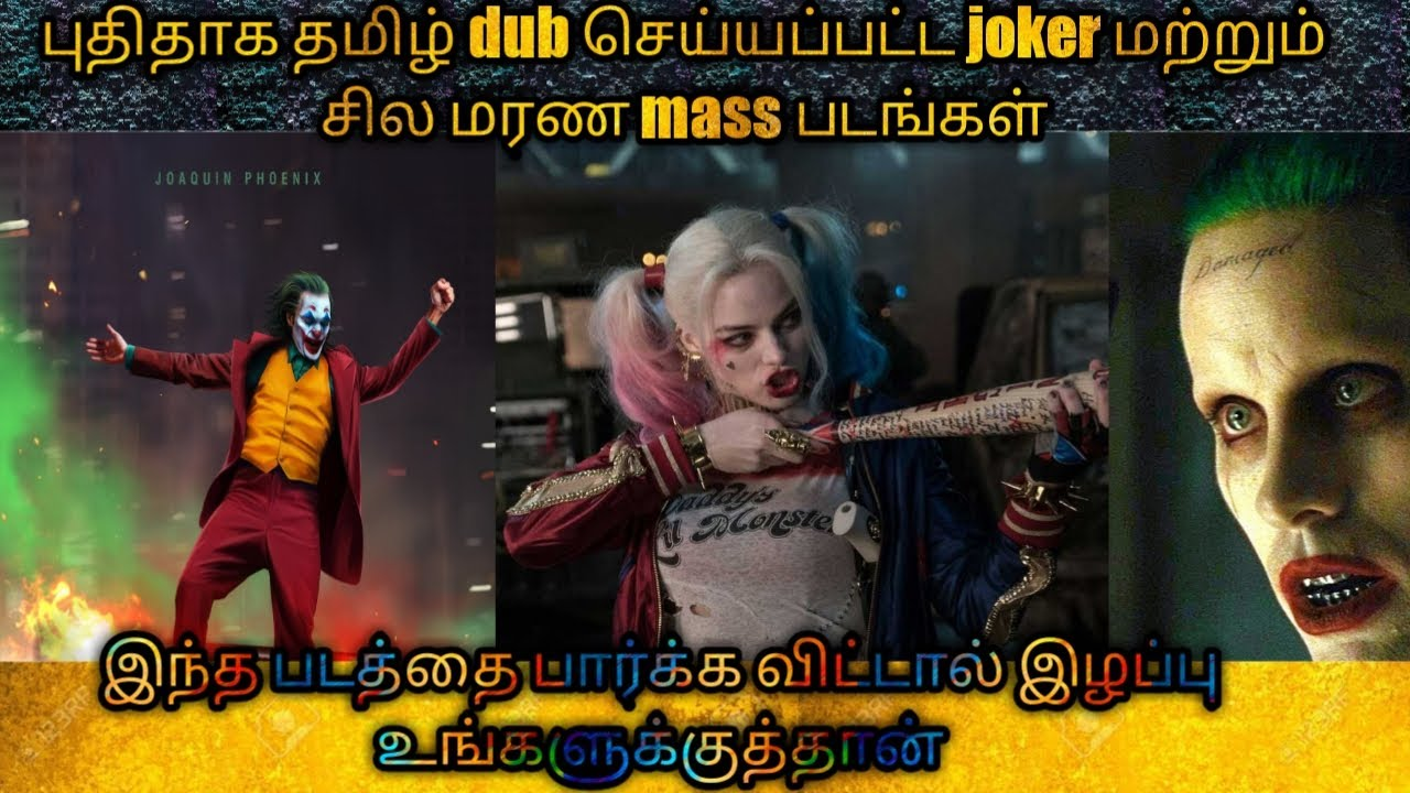 Download top 5 recent tamil dubbed movies| joker| sucide squad